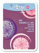 女宣雜誌 Lusoan Magazine  397期  2012年  1月 女宣道會設立九十週年