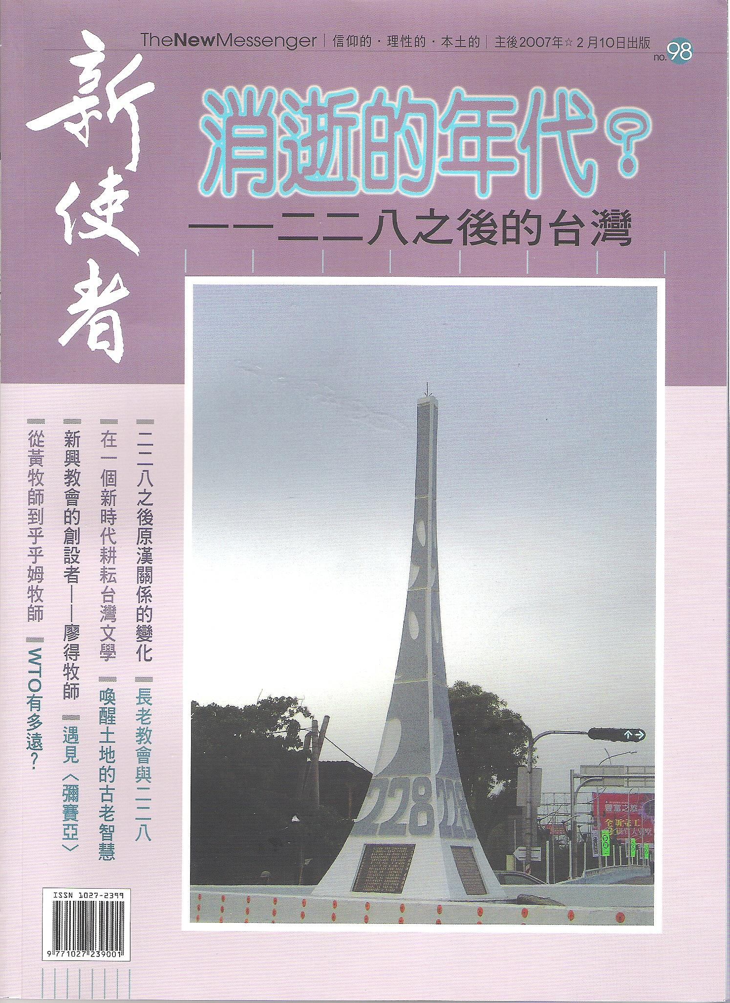 新使者雜誌 The New Messenger  98期  2007年  2月 消逝的年代?──二二八之後的台灣