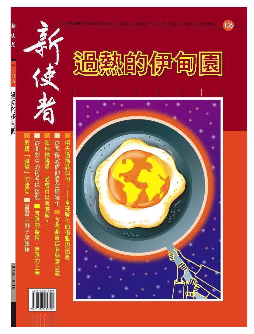 新使者雜誌 The New Messenger  106期  2008年  6月 過熱的伊甸園
