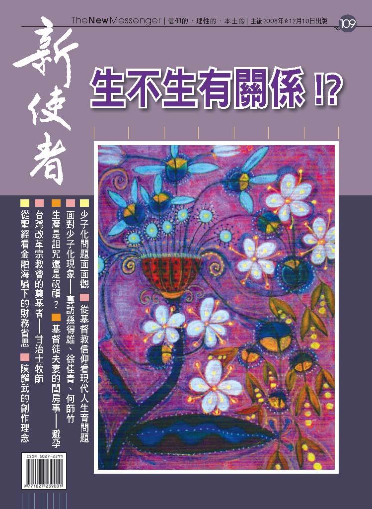 新使者雜誌 The New Messenger  109期  2008年  12月 生不生有關係!?