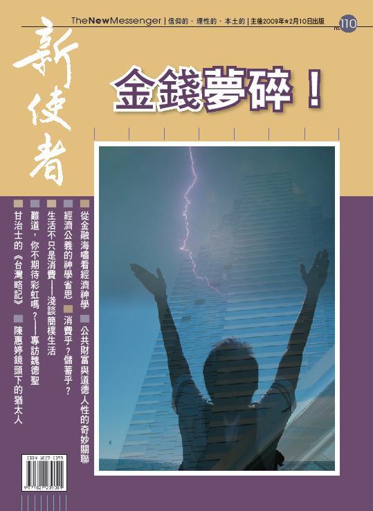 新使者雜誌 The New Messenger  110期  2009年  2月 金錢夢碎!