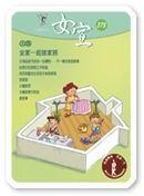 女宣雜誌 Lusoan Magazine  375期  2008年  5月 全家一起做家務
