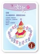 女宣雜誌 Lusoan Magazine  377期  2008年  9月 活出健康教會,實踐愛的誡命