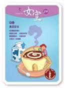 女宣雜誌 Lusoan Magazine  379期  2009年  1月 食品安全