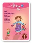 女宣雜誌 Lusoan Magazine  381期  2009年  5月 母親的貢獻知多少