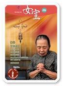 女宣雜誌 Lusoan Magazine  386期  2010年  3月 禁食禱告