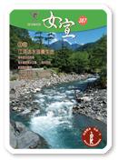 女宣雜誌 Lusoan Magazine  387期  2010年  5月 江河活水滋養生命