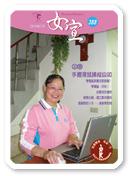 女宣雜誌 Lusoan Magazine  388期  2010年  7月 手握滑鼠操縱自如