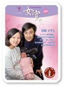 女宣雜誌 Lusoan Magazine  389期  2010年  9月 少子化