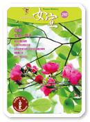 女宣雜誌 Lusoan Magazine  390期  2010年  11月 女牧一甲子