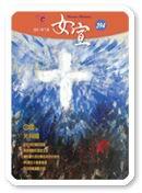 女宣雜誌 Lusoan Magazine  394期  2011年  7月 光與暗