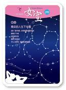 女宣雜誌 Lusoan Magazine  395期  2011年  9月 精采的人生下半場