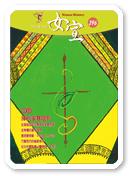 女宣雜誌 Lusoan Magazine  396期  2011年  11月 揮別家暴陰影