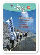 女宣雜誌 Lusoan Magazine  398期  2012年  3月 核子時代,孩子優先!