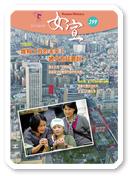 女宣雜誌 Lusoan Magazine  399期  2012年  5月 誰殺了我的未來?婦女有話要說