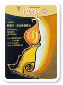 女宣雜誌 Lusoan Magazine  402期  2012年  11月 親愛的,我的燈需要油