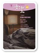 女宣雜誌 Lusoan Magazine  403期  2013年  1月 教會的宣教策略