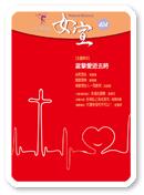 女宣雜誌 Lusoan Magazine  404期  2013年  3月 當摯愛逝去時