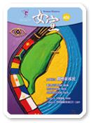 女宣雜誌 Lusoan Magazine  406期  2013年  7月 關懷新移民