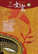 女宣雜誌 Lusoan Magazine  409期  2014年  1月 雲想衣裳