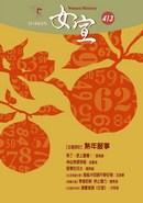 女宣雜誌 Lusoan Magazine  413期  2014年  9月 熟年服事