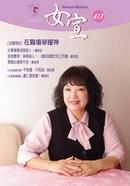 女宣雜誌 Lusoan Magazine  417期  2015年  5月 在職場榮耀神