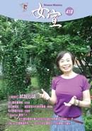 女宣雜誌 Lusoan Magazine  418期  2015年  7月 試說心語