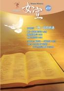 女宣雜誌 Lusoan Magazine  419期  2015年  9月 「神」話即時通