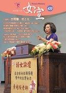 女宣雜誌 Lusoan Magazine  420期  2015年  11月 世間鹽‧地上光