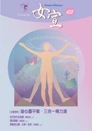 女宣雜誌 Lusoan Magazine  422期  2016年  3月 身心靈平衡‧三合一精力湯