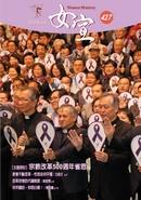 女宣雜誌 Lusoan Magazine  427期  2017年  1月 宗教改革500週年省思