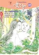 女宣雜誌 Lusoan Magazine  428期  2017年  3月 回歸伊甸美地