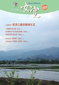女宣雜誌 Lusoan Magazine  429期  2017年  5月 經濟公義與簡樸生活