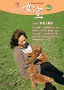 女宣雜誌 Lusoan Magazine  430期  2017年  7月 新家人關係