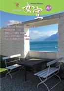 女宣雜誌 Lusoan Magazine  431期  2017年  9月 安居樂活