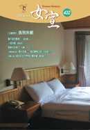 女宣雜誌 Lusoan Magazine  432期  2017年  11月 告別失眠