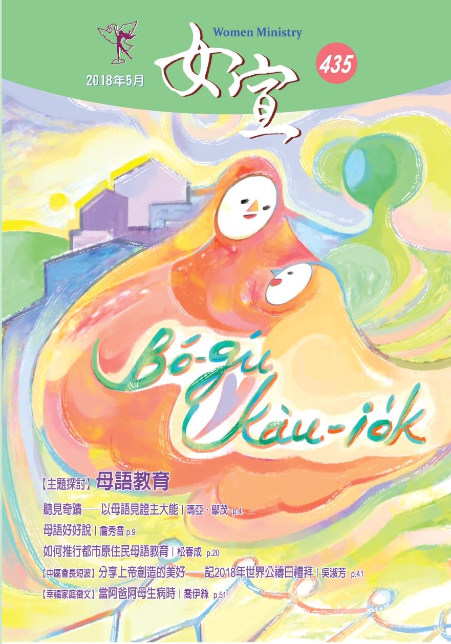 女宣雜誌 Lusoan Magazine  435期  2018年  5月 母語教育