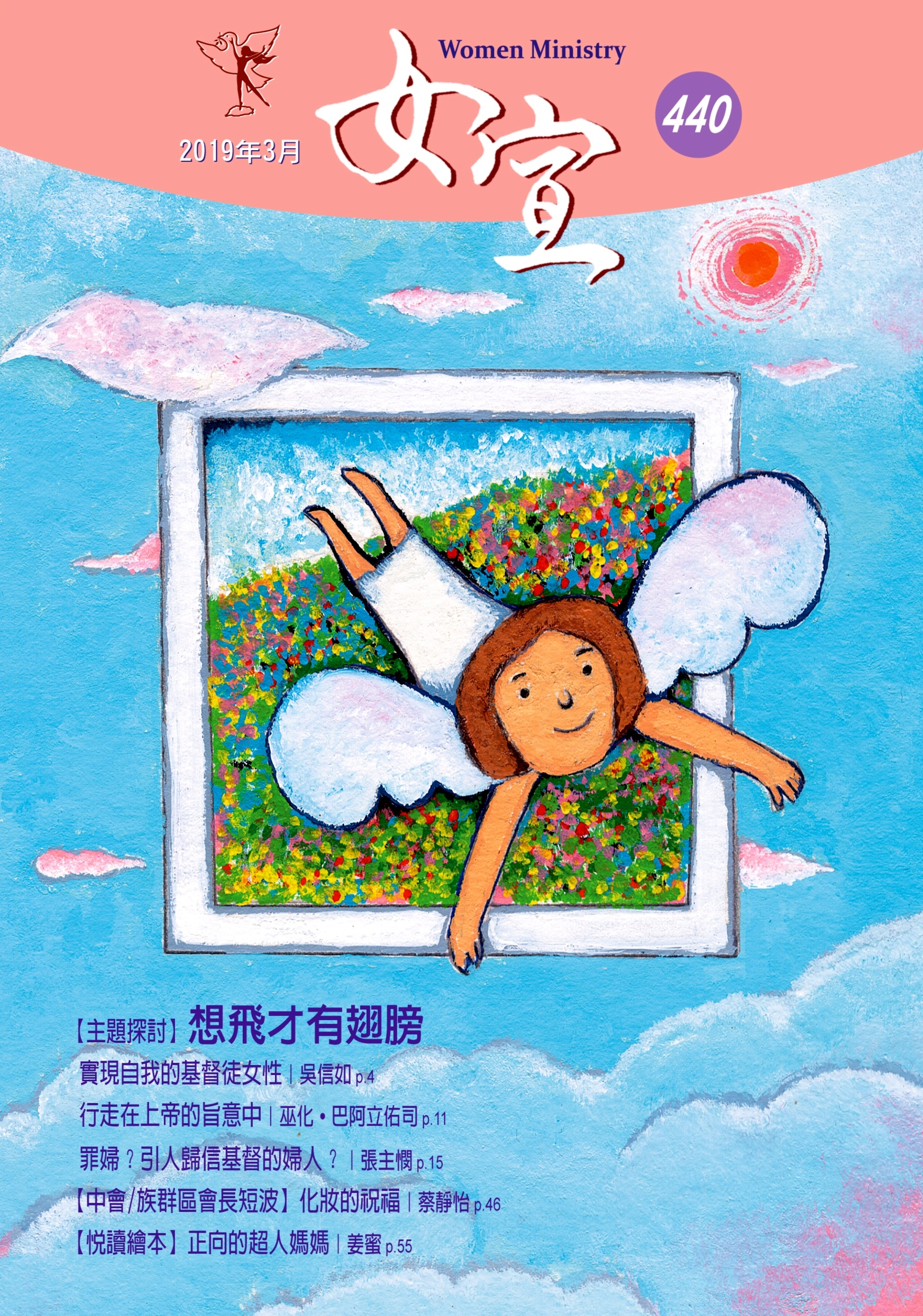 女宣雜誌 Lusoan Magazine  440期  2019年  3月 想飛才有翅膀