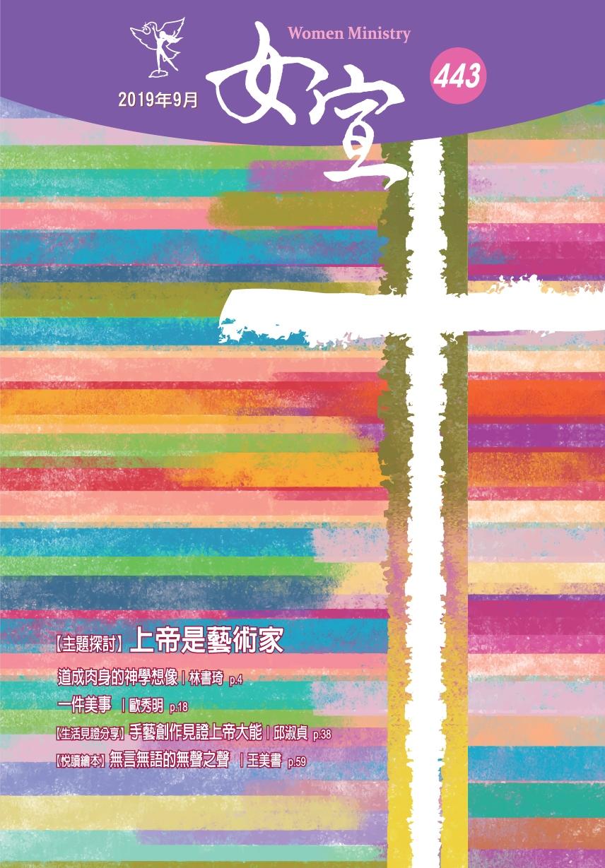 女宣雜誌 Lusoan Magazine  443期  2019年  9月 上帝是藝術家