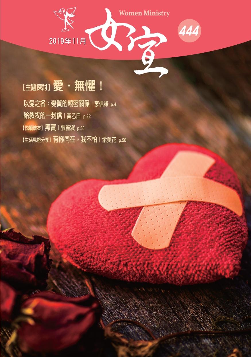 女宣雜誌 Lusoan Magazine  444期  2019年  11月 愛‧無懼