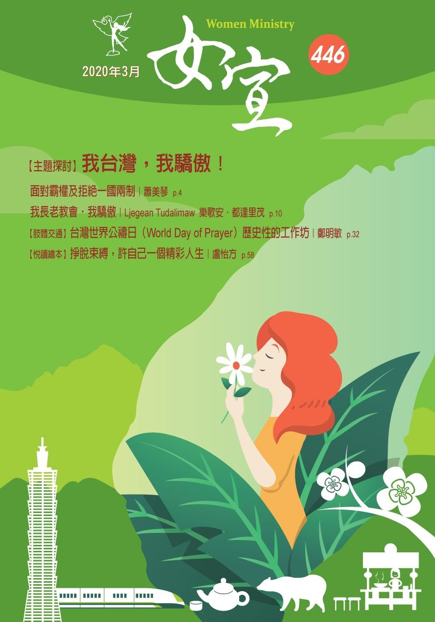 女宣雜誌 Lusoan Magazine  446期  2020年  3月 我台灣,我驕傲!