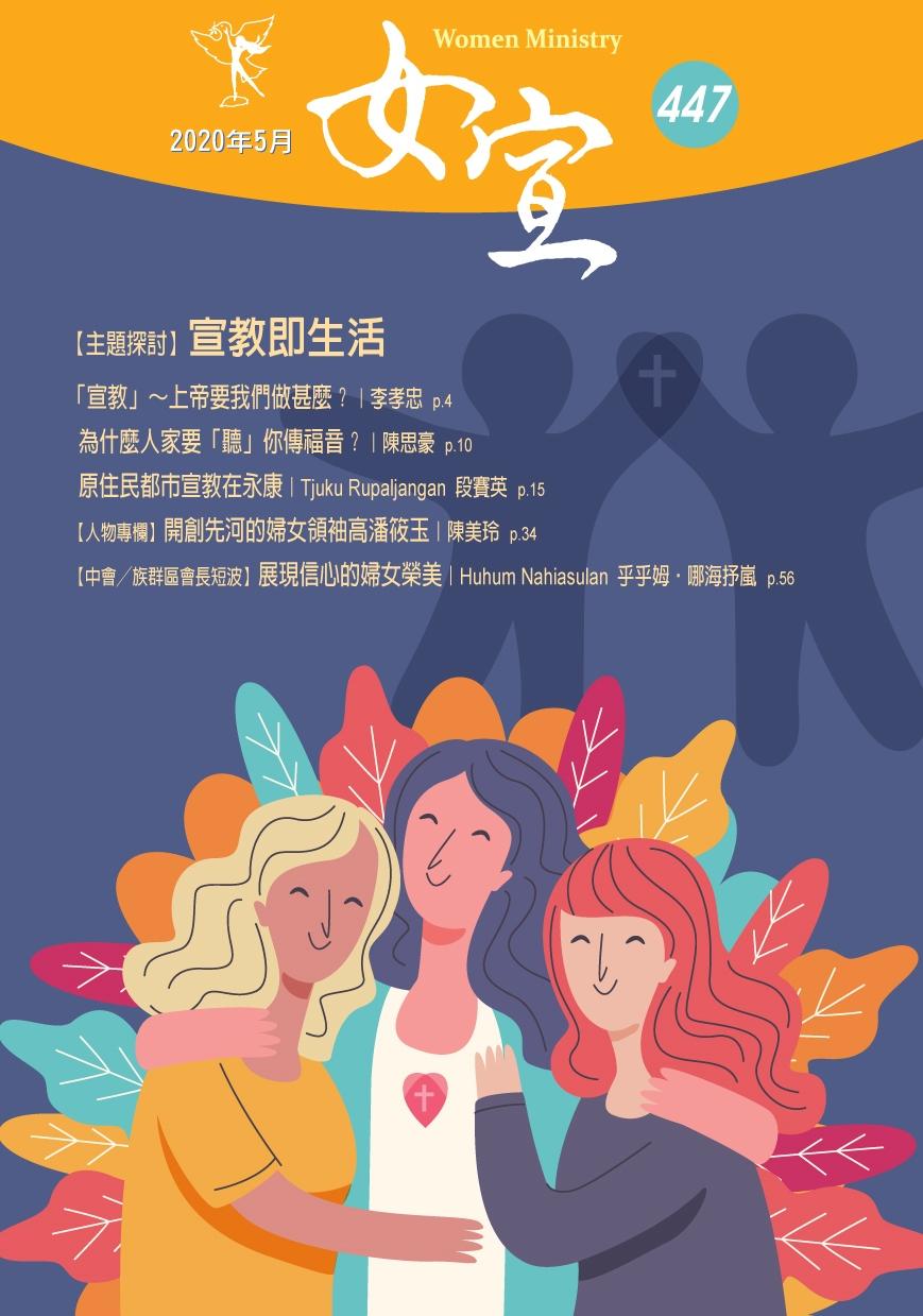 女宣雜誌 Lusoan Magazine  447期  2020年  5月 宣教即生活