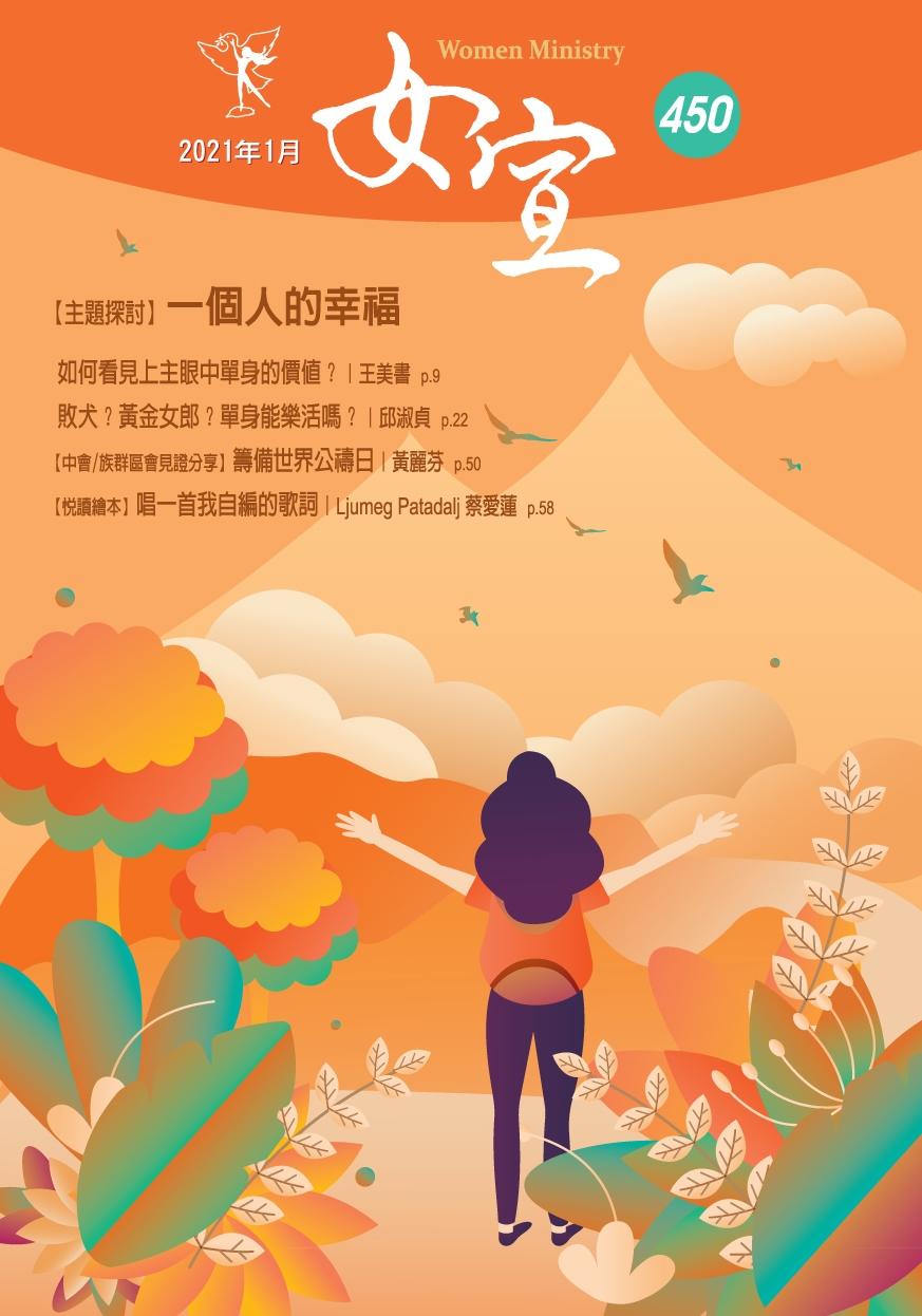 女宣雜誌 Lusoan Magazine  450期  2020年  11月 一個人的幸福