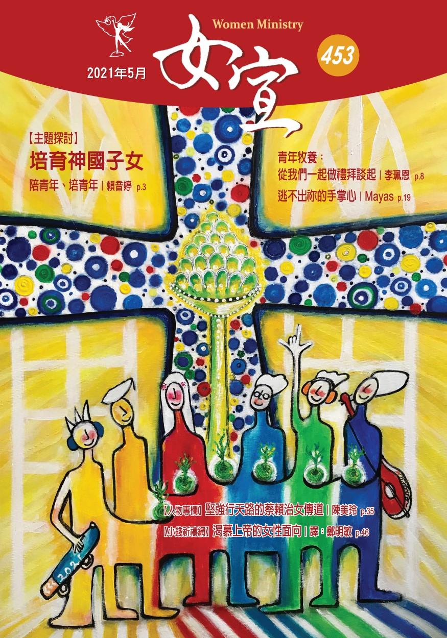 女宣雜誌 Lusoan Magazine  453期  2021年  5月 培育神國子女