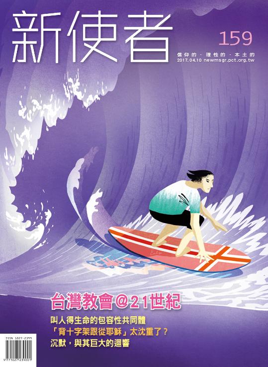 新使者雜誌 The New Messenger  159期  2017年  4月 台灣教會@21世紀