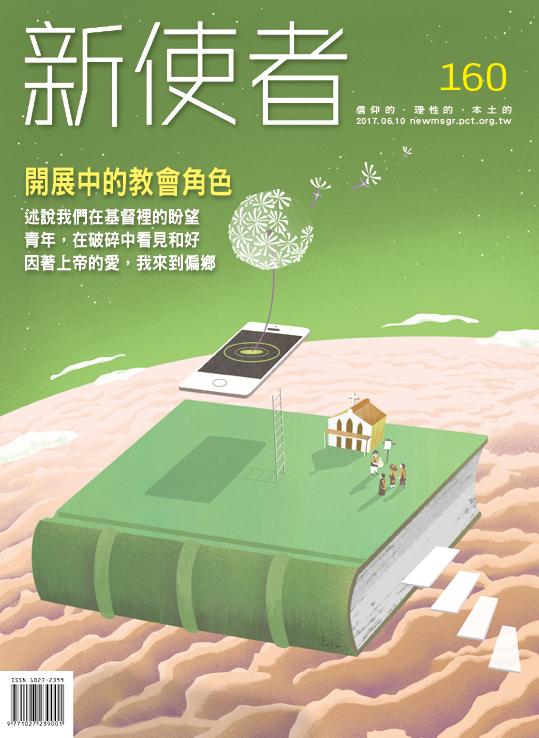 新使者雜誌 The New Messenger  160期  2017年  6月 開展中的教會角色