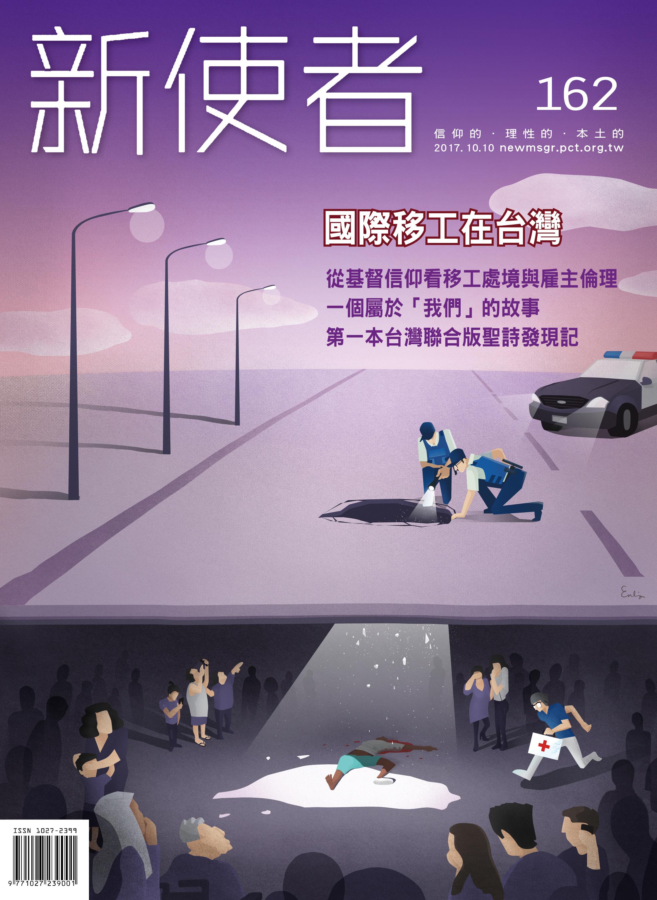 新使者雜誌 The New Messenger  162期  2017年  10月 國際移工在台灣