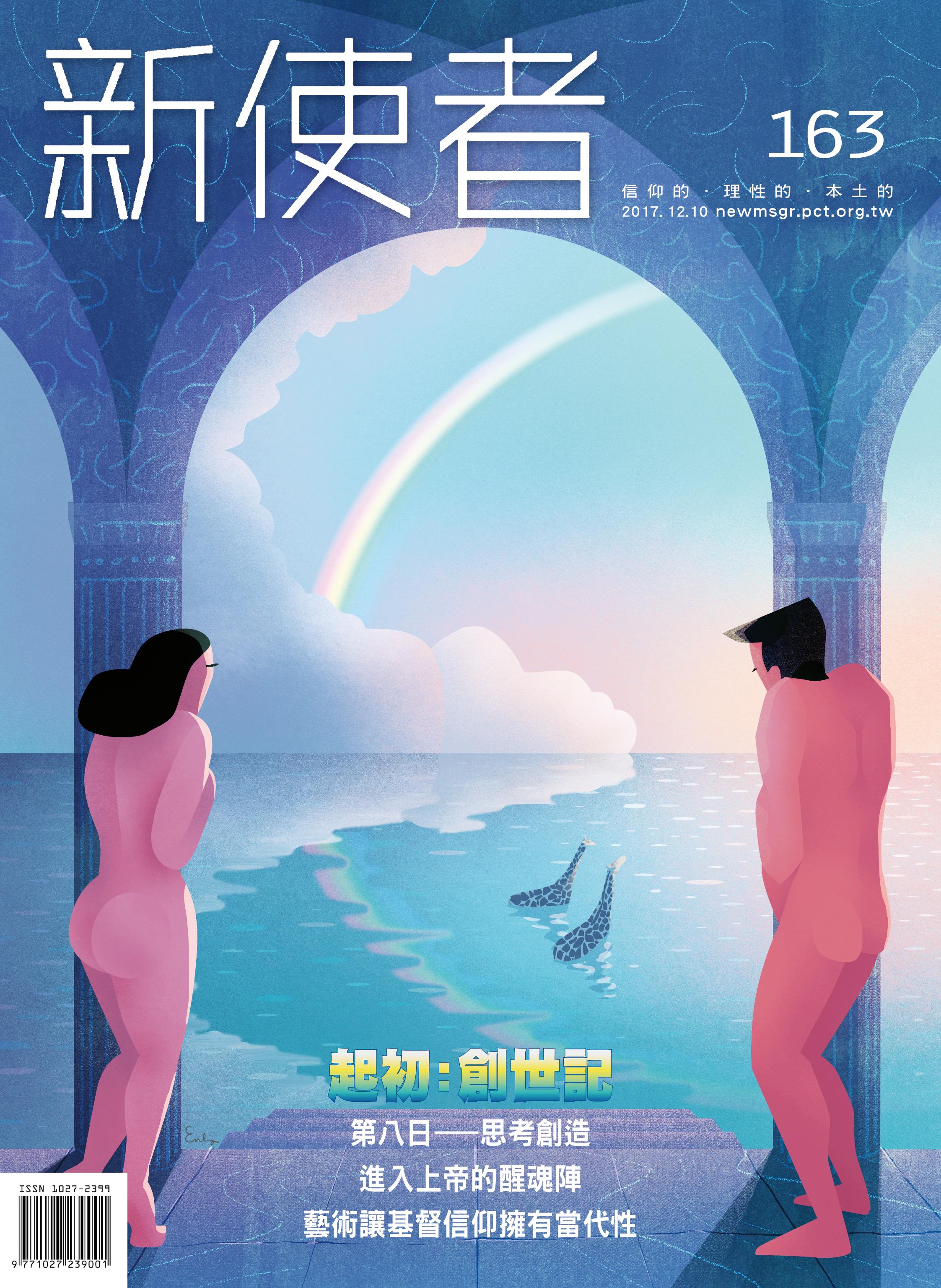 新使者雜誌 The New Messenger  163期  2017年  12月 起初:創世記
