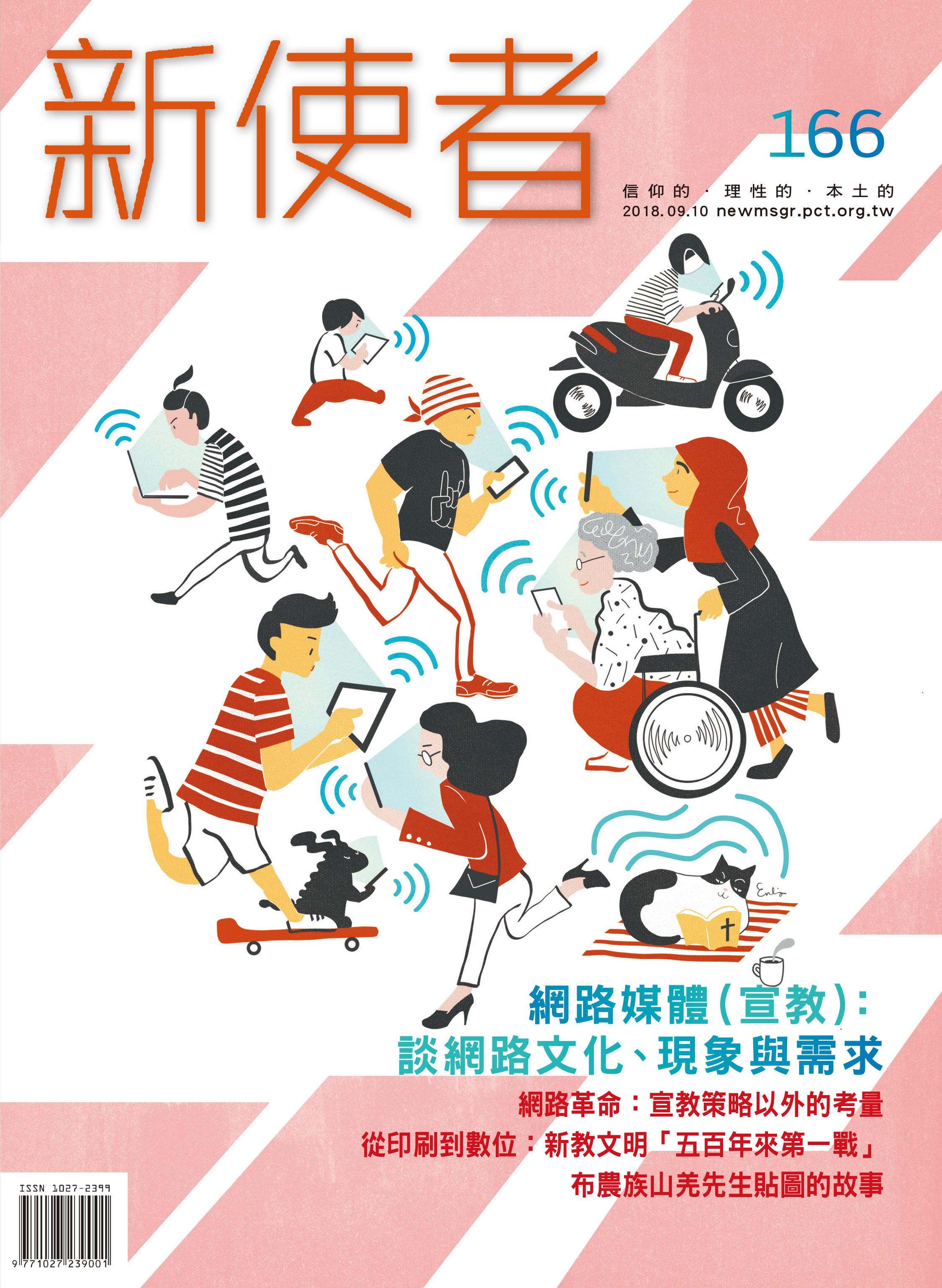 新使者雜誌 The New Messenger  166期  2018年  9月 網路媒體(宣教):談網路文化、現象與需求