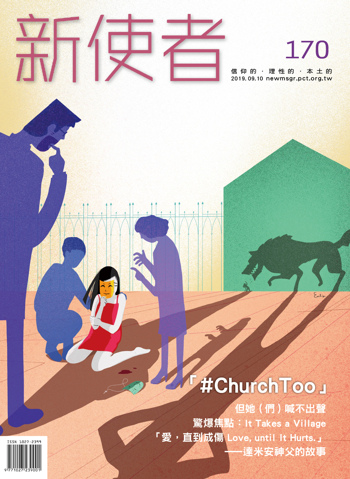 新使者雜誌 The New Messenger  170期  2019年  9月 #ChurchToo